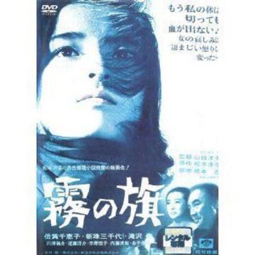 -d-.松本清張[霧の旗]DVD 倍賞千恵子 露口茂