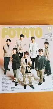 POTATO 2020.11 なにわ男子 ポテト