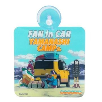 送料無料!ゆるキャン△ カーサイン YAMANASHI CAMP