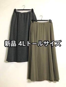 新品☆4Lトールサイズ♪柔らかマキシスカート2枚セット♪☆f126