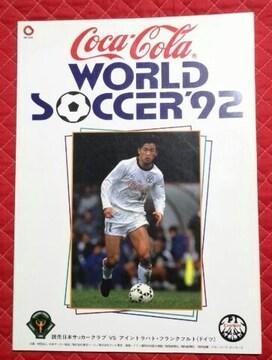 読売日本サッカークラブvs フランクフルト 1992年公式プログラム 三浦知良