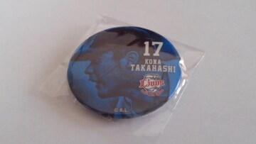 埼玉西武ライオンズ2018 ガチャ販売 カンバッジ 17 高橋光成投手