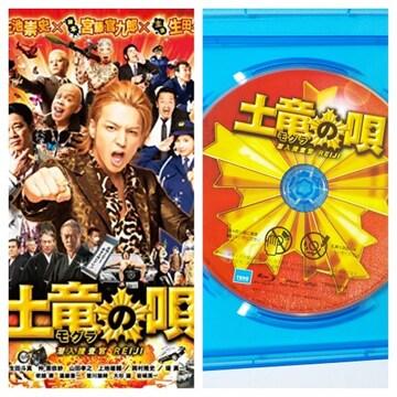 Blu-ray★『土竜の唄 潜入捜査官 REIJI 』生田斗真/仲里依紗