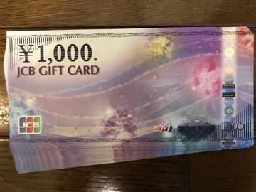 ★JCBギフトカード70000円分_モバペイ&土日OK