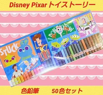 ディズニー★50本★50色★色鉛筆★トイストーリー★かわいい★