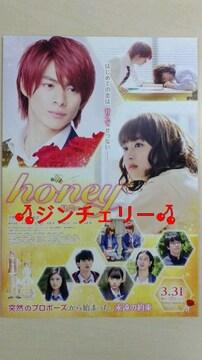 honey King & Prince 平野紫耀 平祐奈 横浜流星 チラシ フライヤー 3枚