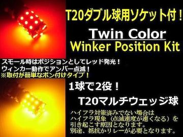 ウィンカーポジションキット LED ウィポジ 赤/黄 T20 ダブル球