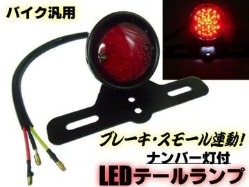 送料無料 汎用 LEDテール スモール⇔ブレーキ連動 ナンバー灯付