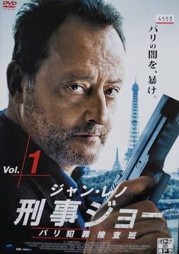 中古DVD 刑事ジョー パリ犯罪捜査班 全4巻セット ジャン・レノ