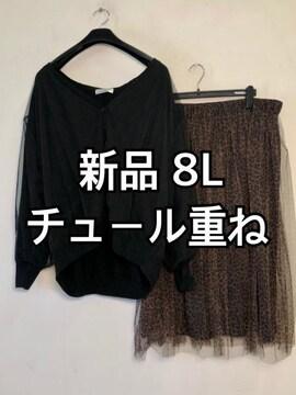 新品☆8L♪チュール重ねカーディガン&スカート♪ヒョウ柄☆d867
