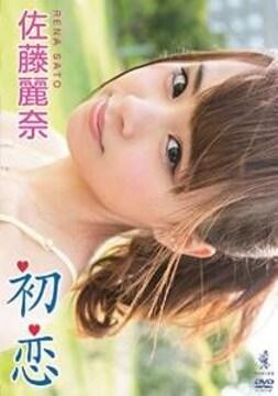 ■DVD『佐藤麗奈 『初恋』グラビアアイドル アイドリング