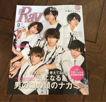 送料無料 雑誌 Ray キンプリ特集 ジャニーズ 平野紫耀