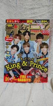 【King & Prince】☆週刊少年サンデー2019 No.4・5合併号☆