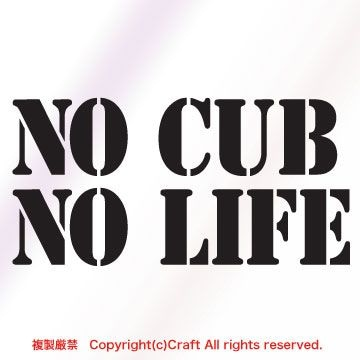 NO CUB NO LIFE/ステッカー(黒)スーパーカブ/リトルカブ