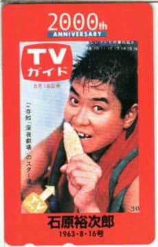 抽プレ!石原裕次郎TVガイドテレカ!!