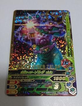 ガンバライジング★BS5弾【SR】ゾルダ(由良)