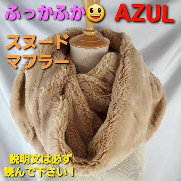 ★AZUL★ふっかふかぁ(^O^)/スヌードマフラー★ベージュ★