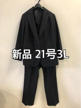 新品☆21号3Lストレッチ黒パンツスーツ☆d207