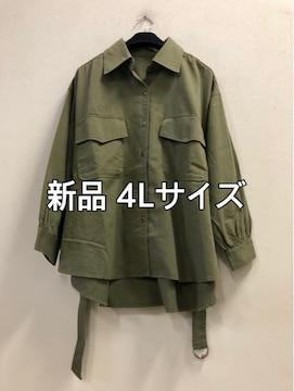 新品☆4Lサイズ綿のゆったりシャツ ベルト付き カーキ色☆d342