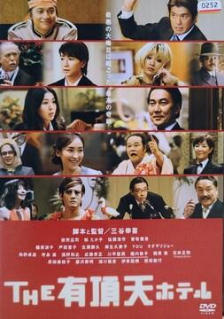 中古DVD THE 有頂天ホテル