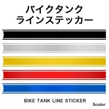 ♪M バイク用 カスタマイズ 貼るだけ ラインステッカー/RD