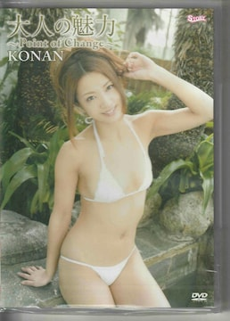 訳有り・KONAN / 大人の魅力