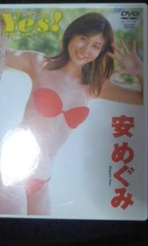 Yes! 安めぐみ