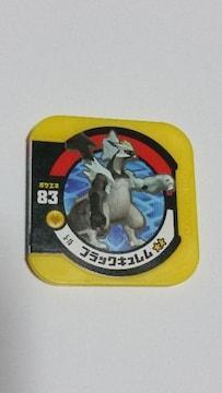 ポケモントレッタ5弾 ブラックキュレム 5-15 スーパークラス