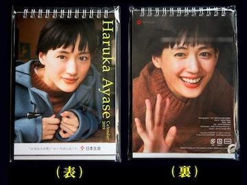 ☆綾瀬はるか卓上カレンダー2019