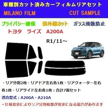 トヨタ ライズ A200A カット済みカーフィルム