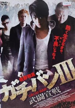 中古DVDガチバン�V 武闘宣戦