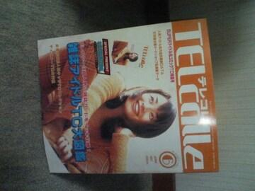 テレコレ 1997/6   カバーガール         村田和美