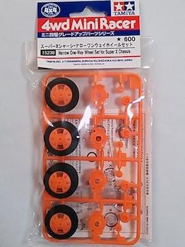 ミニ四駆グレードアップパーツ!スーパーXシャーシ・ナローワンウェイホイールセット