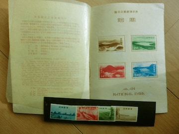 国立公園阿寒タトウ付きと吉野熊野単片4枚 評価15,600円