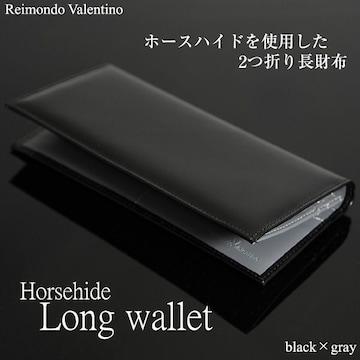 ホースハイド・二つ折り長財布黒グレー