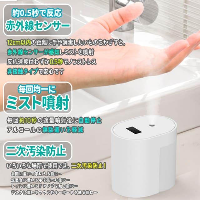 センサー式アルコール消毒器 非接触式手指消毒器 < ヘルス/ビューティーの
