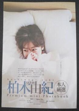 AKB48の「柏木由紀」の単独非売品袋とじ