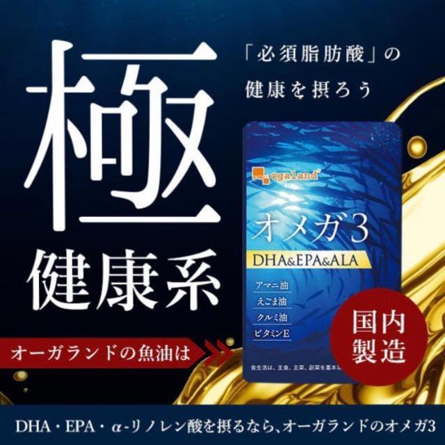 オメガ3-DHA&EPA&α-リノレン酸サプリメント 約1ヵ月分 < グルメ/ドリンクの