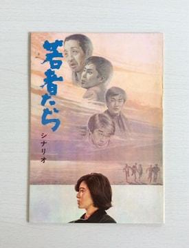シナリオ『若者たち』田中邦衛主演ドラマ!