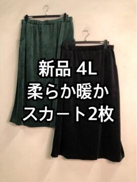 新品☆4L♪やわらかコーデュロイのロングスカート2枚☆f115
