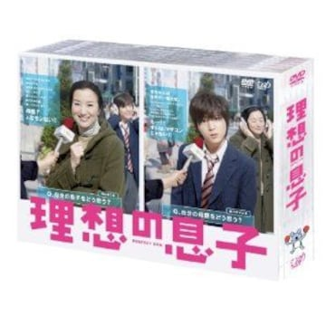 ■DVD『理想の息子 DVD-BOX』ジャニーズ 山田涼介 藤ヶ谷(キスマイ)