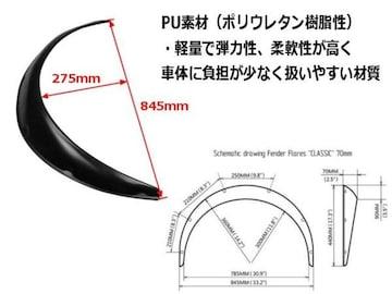 汎用軽量オーバーフェンダー4枚セット/片側出幅70mm/艶消し黒色