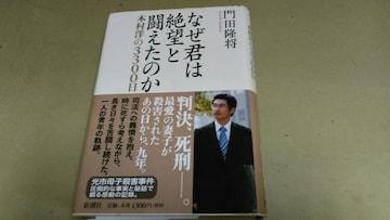 貴重本「なぜ君は絶望と闘えたのか」木村洋の3300日。
