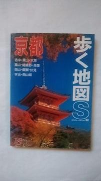 ☆ 歩く地図 京都  旅行 ガイドブック 中古本