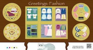 82円切手「ファッション」