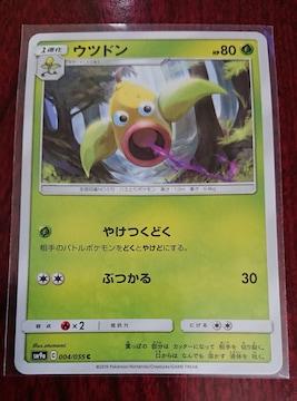ポケモンカード 1進化 ウツドン SM9a 004/055 384