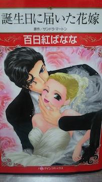 ハーレクインコミック★誕生日に届いた花嫁★百日紅ばなな