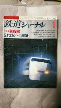 鉄道ジャーナル♪1997年1月No363号〜6月No368号♪計6冊
