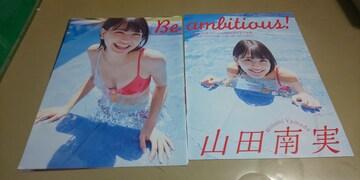 ★山田南実★グラビア雑誌切抜き・9P・同梱可。