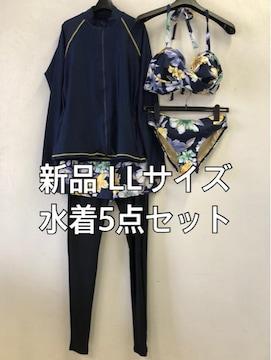 新品☆LL水着5点セット ラッシュガード・トレンカ☆j469